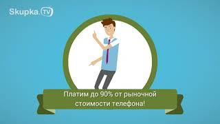 Смотреть видео Продать телефон, скупка телефонов в Москве, выкуп мобильник онлайн