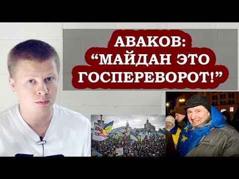 """Аваков отрекся от Майдана: """"Это был Государственный переворот!"""""""