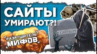 ПУЗАТ.РУ - РАЗРУШИТЕЛЬ МИФОВ. СЕРИЯ 4: ИНФОРМАЦИОННЫЕ САЙТЫ УМИРАЮТ?!