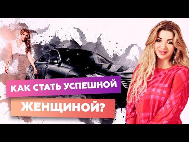 Как стать успешной женщиной | Школа Юлии Новиковой