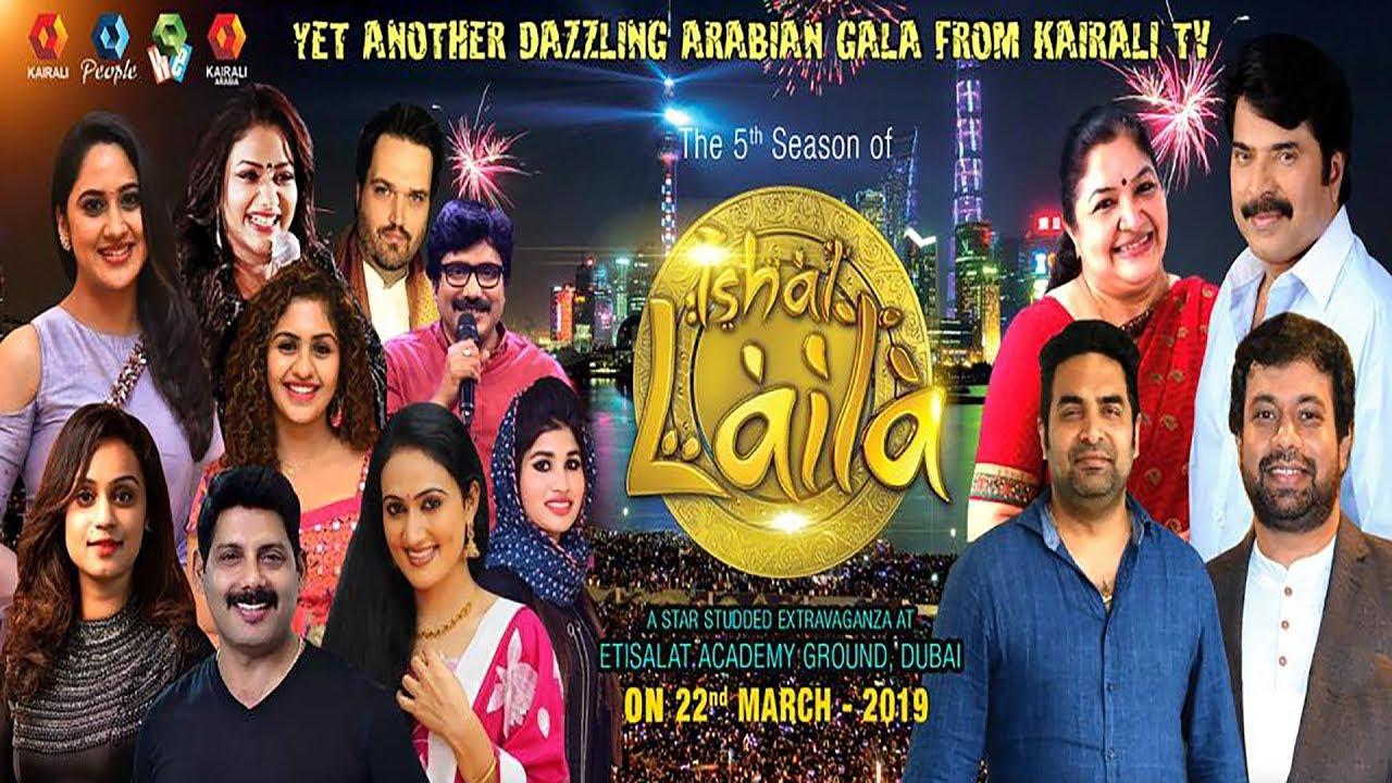 Ishal Laila Season 5   22nd March 2019 At Etisalat Academy Ground