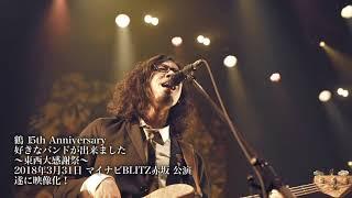 鶴15th Anniversary 好きなバンドが出来ました-東西大感謝祭-@東京・マイナビBLITZ赤坂