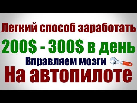 заработок в интернете от 200 долларов транскрипция перевод (Для
