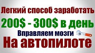 Зарабатываю на МАЙНИНГЕ  от 300% в год! Заработок в интернете. bitcoin