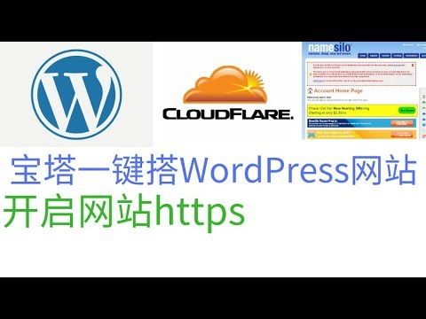 宝塔一键搭WordPress网站,和开启网站https和开启cloudflare的DNSSEC
