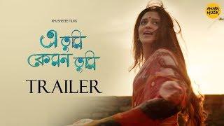 E Tumi Kemon Tumi (এ তুমি কেমন তুমি) | Trailer | Bengali Movie | Rezwan | Priyanka | Nehal