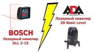видео Построитель лазерных плоскостей ADA 2D Basic Level (А00239)