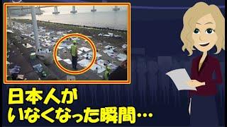 【海外の反応】海外が衝撃!!日本人が居なくなった町が驚きの変貌www隣国人「こんなはずじゃ・・・」世界がびっくり仰天www「観光客として日本人ほどマナーの良い民族は無い」【凄いぞ日本!】