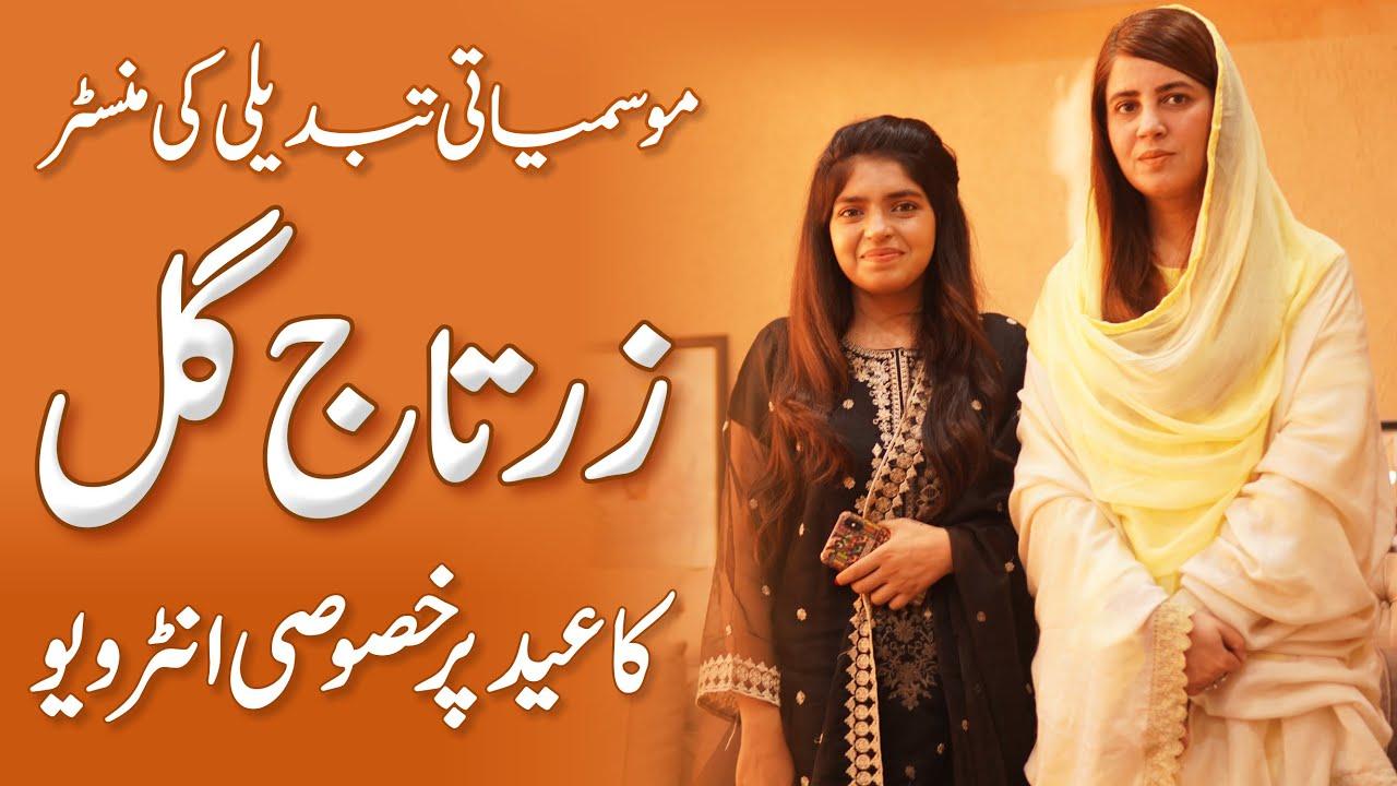Zartaj Gul Eid Interview   Chit Chat w/ Imran Khan's Climate Change Minister Zartaj Gul on Bakra Eid