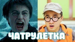 Реакция на голос Гарри Поттер ЧАТРУЛЕТКА