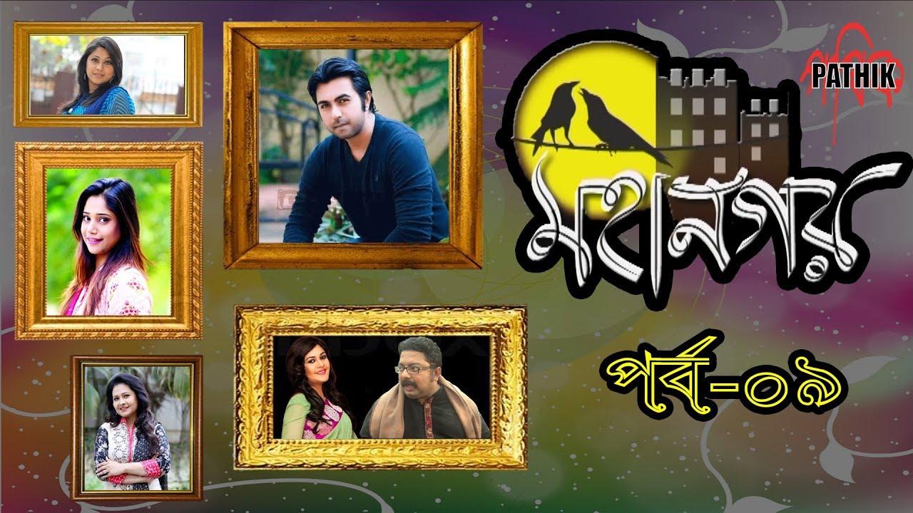 Mohanogor | মহানগর | EP 09 | Apurba | Sumaiya Shimu | Nova | Bangla Drama Serial