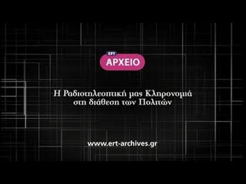 ΕΡΤ Αρχείο (ERT Archives) - Teaser 2011-2016