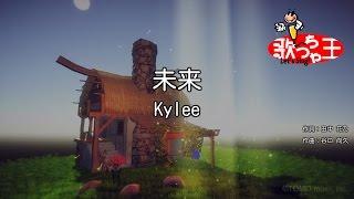Kylee - 未来