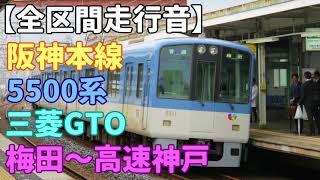 鬼加速!【全区間走行音】阪神5500系 梅田~高速神戸 三菱GTO