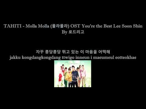 TAHITI - Molla Molla (몰라몰라) OST You're The Best Lee Soon Shin Karaoke