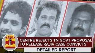 Centre rejects Tamil Nadu Government Proposal to Release Rajiv Case Convicts – Thanthi Tv