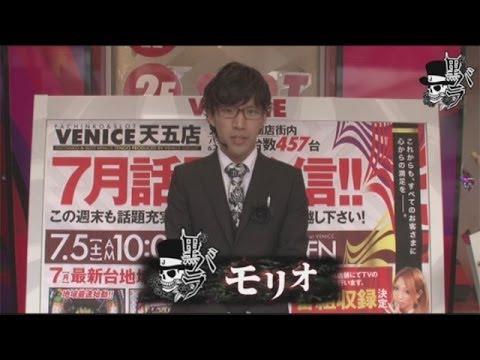 ジャンバリ.TV]リアルスロッター軍団 黒バラ モリオ ベニス天五店編 ...