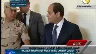 بالفيديو.. السيسي يتفقد مدينة الإسماعيلية الجديدة