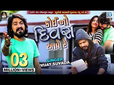 VIJAY SUVADA   Koi No Divas Aave Re (Full Video)   New Gujarati Bewafa Song   RDC Gujarati