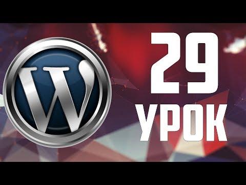 29.Переезд WordPress с Open Server на хостинг