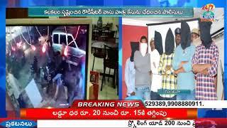 Download Video Gang Arrested in Rowdy Sheeter Murder Case in Guntur    INDIA TV Telugu MP3 3GP MP4