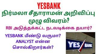 Yesbank | நிர்மலா சீதாராமன் அறிவிப்பு முழு விவரம்?  | Tamil | Share | Aliceblue | Zerodha | CTA