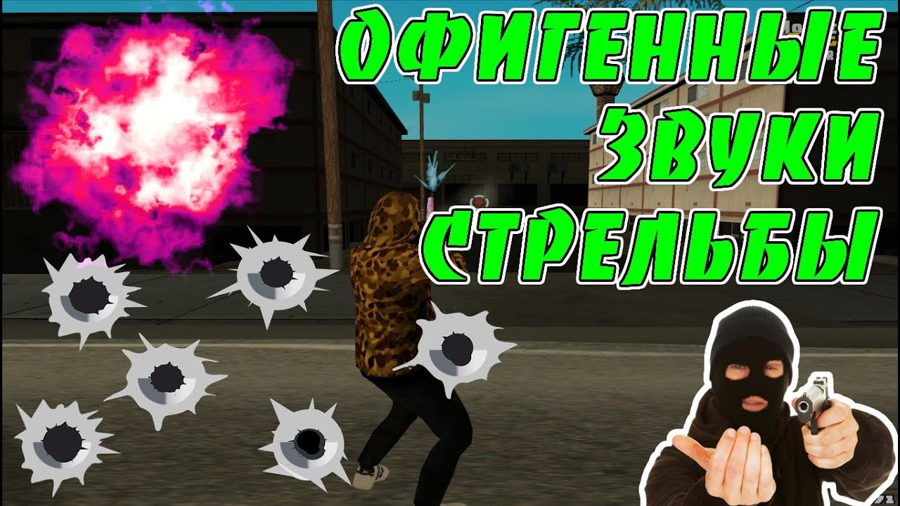 5 genrl for samp 0. 3. 7 / звуки стрельбы для gta samp [top] youtube.