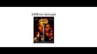 1408 - На пальцах
