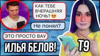 ПРАНК Т9 над ЛУЧШИМ ДРУГОМ   ЧТО ТО ПОШЛО НЕ ТАК   Илья Белов и Карина Аракелян