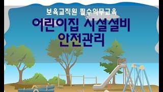 [에듀알앤디/e경기보육…