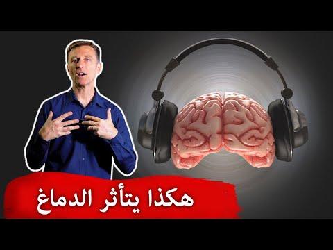 هذا ماتفعله الموسيقا بالدماغ