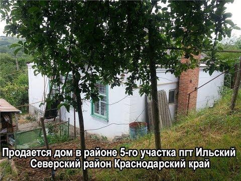 Продается дом в районе c. Мерчанское. Купить с участком - YouTube
