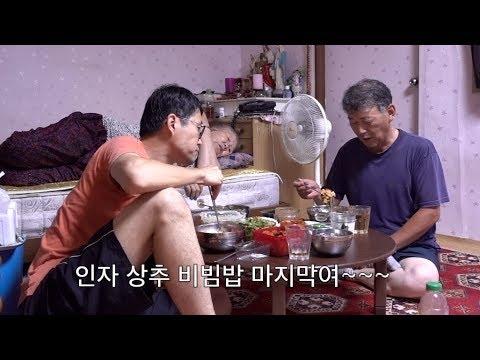 [ 2017 에피소드 ] 엄마표 마지막 상추비빔밥 Mom's Last lettuce seasoned rice