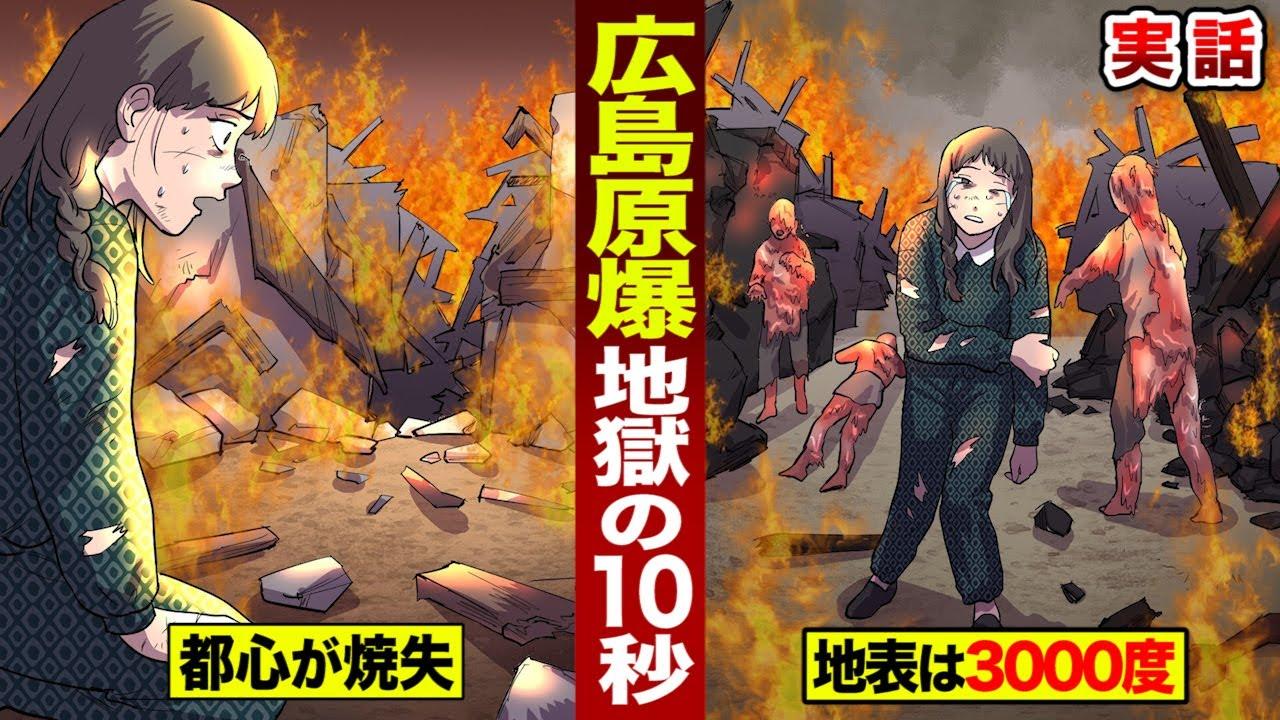 【実話】広島原爆…地表の温度3000度。10秒で都心が焼失。