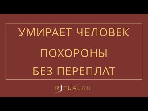 Смотреть фото УМИРАЕТ ЧЕЛОВЕК ПОХОРОНЫ – RITUAL.RU – РИТУАЛ – РИТУАЛЬНЫЕ УСЛУГИ В МОСКВЕ новости россия москва