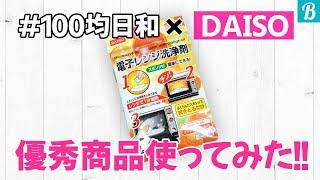【100均】電子レンジ洗浄剤でキッチンリセット!