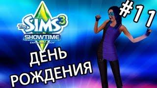 The Sims 3 Шоу-Бизнес - ДЕНЬ РОЖДЕНИЯ (Серия 11)(Давайте поиграем в прикольную видео игру The Sims 3 Шоу-Бизнес! ;3 Моя группа ВК: http://vk.com/dianagroup., 2013-04-07T08:14:04.000Z)