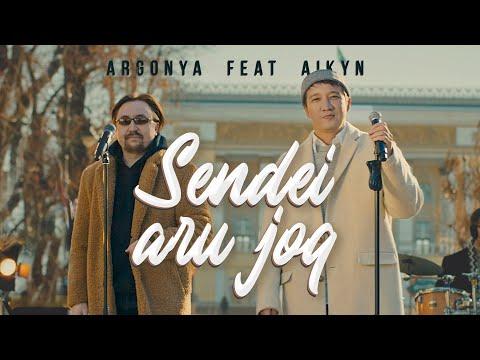 "Argonya Feat Aikyn - Сендей ару жоқ (OST ""Где моё кольцо?"")"