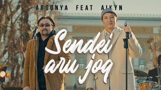 Argonya feat Aikyn - Сендей ару жоқ (OST