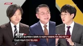 김의성 주진우 스트레이트 27회- 단독입수 캐비닛 문건과  비밀공작