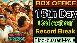 Namma Veettu Pillai 15th Day Collection | Sivakarthikeyan new movie NVP 15 day collection...