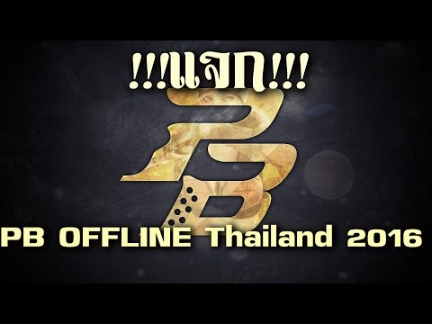 !!!แจกฟรี!!! ตัวเกมส์ PB OFFLINE Thailand 2016 [HD]