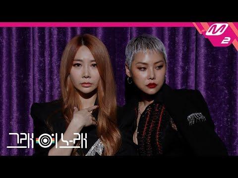 [그래 이 노래] 제아(JeA) - Dear.Rude(Feat.CHEETAH(치타))