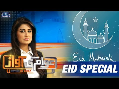Eid Special   Awam Ki Awaz   SAMAA TV   Eid Special   16 June 2018