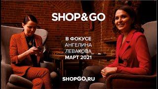 SHOP&GO В Фокусе Ангелина Левакова Март 2021