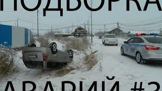 Подборка аварий #4 на видеорегистратор зима,декабрь 2014