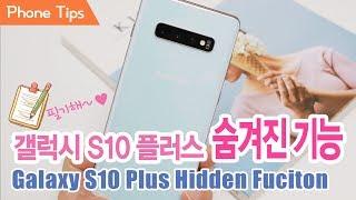 은근 편한 갤럭시 S10 플러스 숨겨진 기능 8가지!! Galaxy S10 Plus Hidden funtion