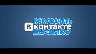 Как скачать музыку с Контакта?(без программ!).