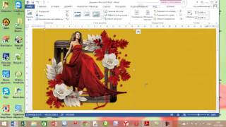 Поздравительная открытка в Microsoft Word
