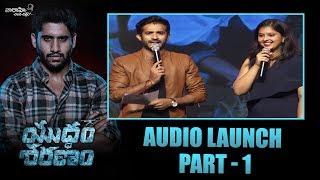 Yuddham Sharanam Audio & Trailer Launch Part 1   Chay Akkineni   Srikanth   Lavanya Tripathi